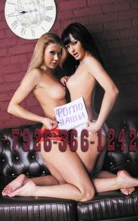 Проститутка Марина и Ира